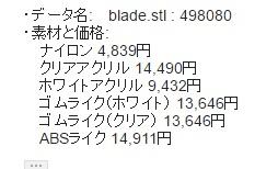 2-8_blade