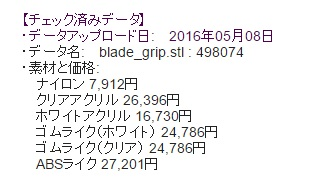 2-8_grip-blade