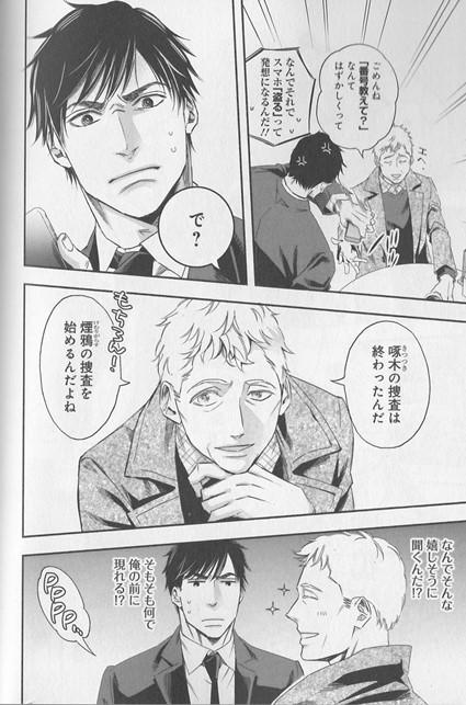 ROUTE END 1 (ジャンプコミックス) | 中川 海二 ...