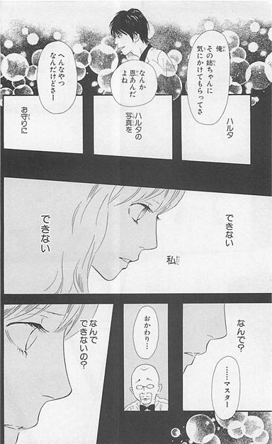 いくえみ綾_潔く柔く⑪_1