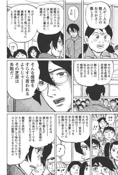 武富健治_鈴木先生⑩_3