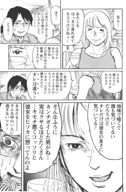 武富健治_鈴木先生②_2