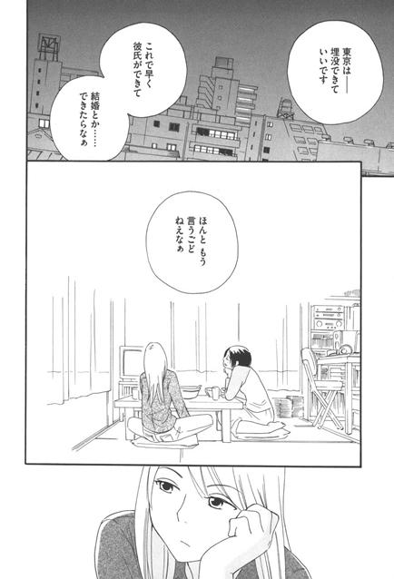 秋山はる_オクターヴ01_1
